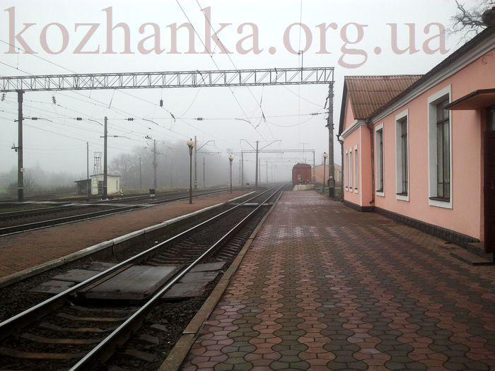 Вокзал-Кожанка