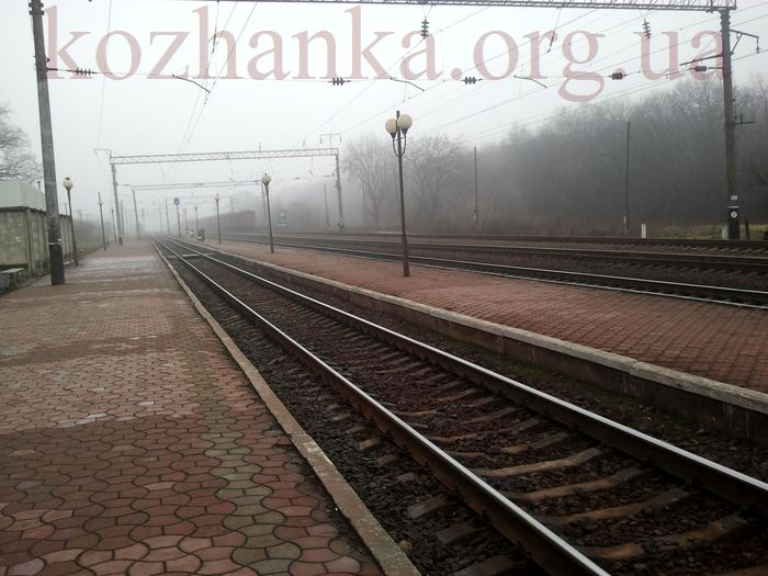 Кожанка - вокзал